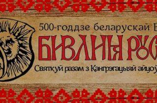 Святкуйма 500-годдзе беларускай Бібліі разам
